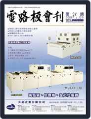 Tpca Magazine 電路板會刊 (Digital) Subscription August 21st, 2007 Issue