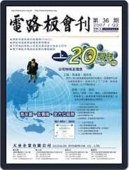 Tpca Magazine 電路板會刊 (Digital) Subscription June 23rd, 2007 Issue