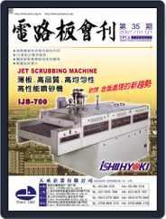 Tpca Magazine 電路板會刊 (Digital) Subscription April 16th, 2007 Issue
