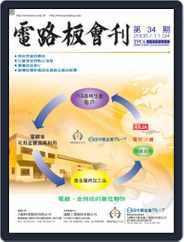 Tpca Magazine 電路板會刊 (Digital) Subscription February 6th, 2007 Issue