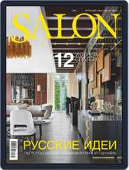 Salon Interior Russia (Digital) Subscription July 1st, 2020 Issue