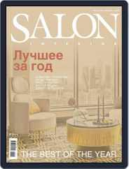 Salon Interior Russia (Digital) Subscription February 1st, 2020 Issue