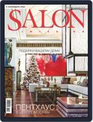 Salon Interior Russia (Digital) Subscription December 1st, 2019 Issue