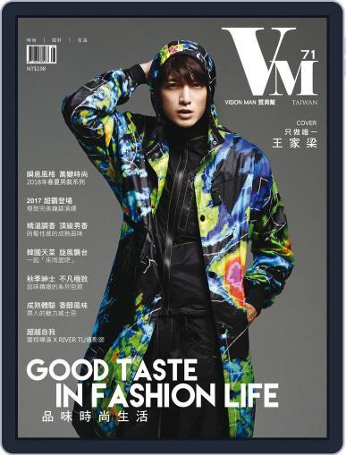 Vision Man 質男幫 September 15th, 2017 Digital Back Issue Cover