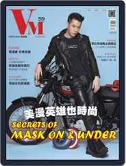 Vision Man 質男幫 (Digital) Subscription April 1st, 2014 Issue