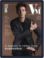 Vision Man 質男幫 (Digital) Subscription January 2nd, 2014 Issue