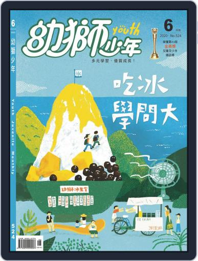 Youth Juvenile Monthly 幼獅少年 June 1st, 2020 Digital Back Issue Cover
