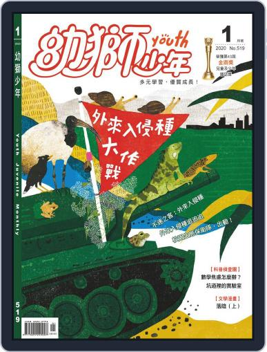 Youth Juvenile Monthly 幼獅少年 December 31st, 2019 Digital Back Issue Cover
