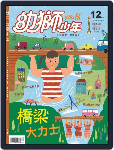 Youth Juvenile Monthly 幼獅少年 December 2nd, 2019 Digital Back Issue Cover