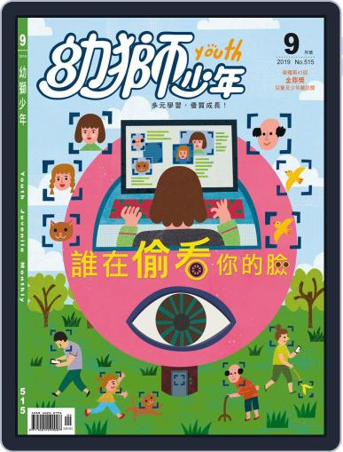 Youth Juvenile Monthly 幼獅少年 August 27th, 2019 Digital Back Issue Cover