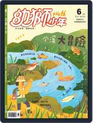 Youth Juvenile Monthly 幼獅少年 (Digital) Subscription May 28th, 2019 Issue