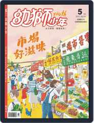 Youth Juvenile Monthly 幼獅少年 (Digital) Subscription April 29th, 2019 Issue
