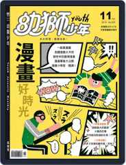 Youth Juvenile Monthly 幼獅少年 (Digital) Subscription November 1st, 2018 Issue