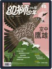 Youth Juvenile Monthly 幼獅少年 (Digital) Subscription September 28th, 2018 Issue