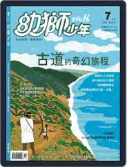 Youth Juvenile Monthly 幼獅少年 (Digital) Subscription June 28th, 2018 Issue