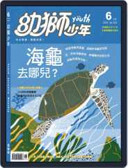 Youth Juvenile Monthly 幼獅少年 (Digital) Subscription May 28th, 2018 Issue