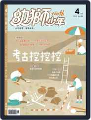 Youth Juvenile Monthly 幼獅少年 (Digital) Subscription March 29th, 2018 Issue