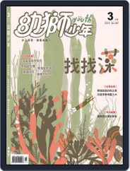 Youth Juvenile Monthly 幼獅少年 (Digital) Subscription February 26th, 2018 Issue