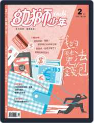 Youth Juvenile Monthly 幼獅少年 (Digital) Subscription January 29th, 2018 Issue