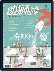 Youth Juvenile Monthly 幼獅少年 (Digital) Subscription December 29th, 2017 Issue