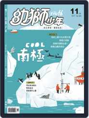 Youth Juvenile Monthly 幼獅少年 (Digital) Subscription October 27th, 2017 Issue