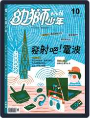 Youth Juvenile Monthly 幼獅少年 (Digital) Subscription September 28th, 2017 Issue