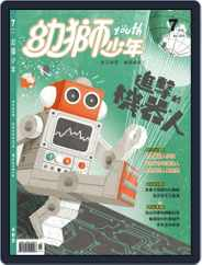 Youth Juvenile Monthly 幼獅少年 (Digital) Subscription July 13th, 2017 Issue