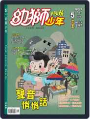 Youth Juvenile Monthly 幼獅少年 (Digital) Subscription May 12th, 2017 Issue