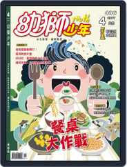 Youth Juvenile Monthly 幼獅少年 (Digital) Subscription April 1st, 2017 Issue