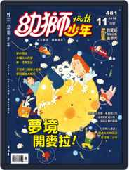 Youth Juvenile Monthly 幼獅少年 (Digital) Subscription November 1st, 2016 Issue