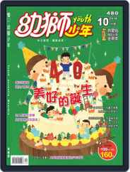 Youth Juvenile Monthly 幼獅少年 (Digital) Subscription October 3rd, 2016 Issue