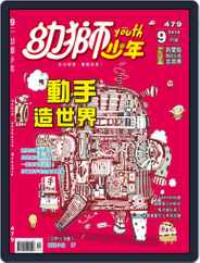 Youth Juvenile Monthly 幼獅少年 (Digital) Subscription August 29th, 2016 Issue