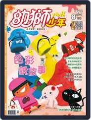 Youth Juvenile Monthly 幼獅少年 (Digital) Subscription July 26th, 2016 Issue
