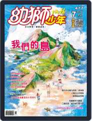 Youth Juvenile Monthly 幼獅少年 (Digital) Subscription June 29th, 2016 Issue