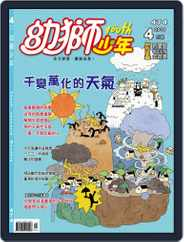 Youth Juvenile Monthly 幼獅少年 (Digital) Subscription May 31st, 2016 Issue