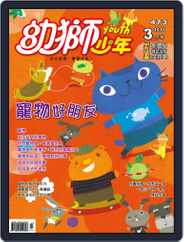 Youth Juvenile Monthly 幼獅少年 (Digital) Subscription February 29th, 2016 Issue