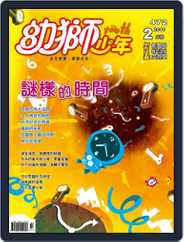 Youth Juvenile Monthly 幼獅少年 (Digital) Subscription January 28th, 2016 Issue