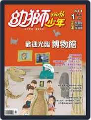 Youth Juvenile Monthly 幼獅少年 (Digital) Subscription December 29th, 2015 Issue