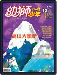Youth Juvenile Monthly 幼獅少年 (Digital) Subscription November 29th, 2015 Issue