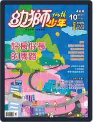 Youth Juvenile Monthly 幼獅少年 (Digital) Subscription September 24th, 2015 Issue