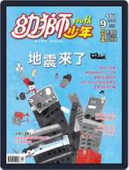 Youth Juvenile Monthly 幼獅少年 (Digital) Subscription August 27th, 2015 Issue