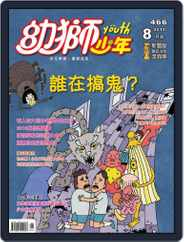 Youth Juvenile Monthly 幼獅少年 (Digital) Subscription July 28th, 2015 Issue