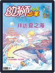 Youth Juvenile Monthly 幼獅少年 (Digital) Subscription June 30th, 2015 Issue