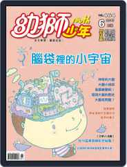 Youth Juvenile Monthly 幼獅少年 (Digital) Subscription May 28th, 2015 Issue