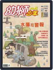 Youth Juvenile Monthly 幼獅少年 (Digital) Subscription April 27th, 2015 Issue