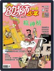 Youth Juvenile Monthly 幼獅少年 (Digital) Subscription March 29th, 2015 Issue