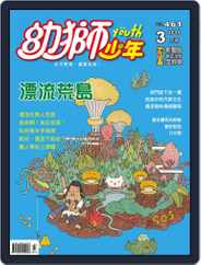 Youth Juvenile Monthly 幼獅少年 (Digital) Subscription March 2nd, 2015 Issue
