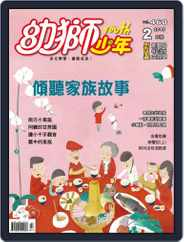 Youth Juvenile Monthly 幼獅少年 (Digital) Subscription January 29th, 2015 Issue