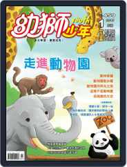 Youth Juvenile Monthly 幼獅少年 (Digital) Subscription December 30th, 2014 Issue