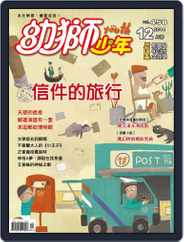 Youth Juvenile Monthly 幼獅少年 (Digital) Subscription November 27th, 2014 Issue